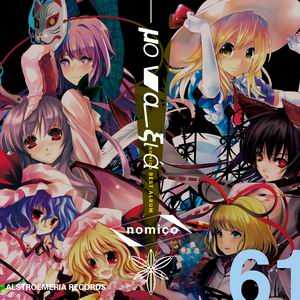 Alstroemeria Records nomico - モナスクィア -