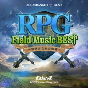 EtlanZ RPG Field Music BEST ~冒険者たちの軌跡~