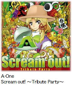 A-One Scream out! ~Tribute Party~
