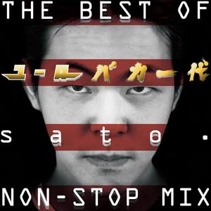Eurobeat Union THE BEST OF ユーロバカ一代 sato. NON-STOP MIX