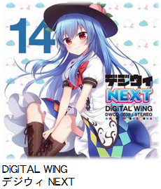 DiGiTAL WiNG デジウィ NEXT