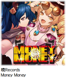 暁Records Money Money