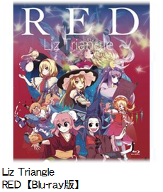 Liz Triangle RED【Blu-ray版】