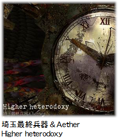 埼玉最終兵器&Aether Higher heterodoxy