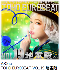 A-One TOHO EUROBEAT VOL.19 地霊殿