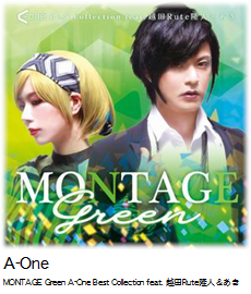 A-One MONTAGE Green A-One Best Collection feat. 越田Rute隆人&あき
