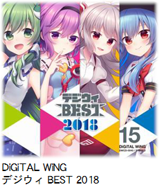DiGiTAL WiNG デジウィ BEST 2018