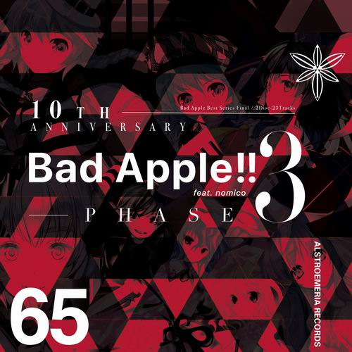 Alstroemeria Records 10th Anniversary Bad Apple!! feat.nomico PHASE 3