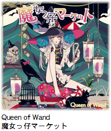 Queen of Wand 魔女っ仔マーケット