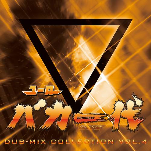 Eurobeat Union ユーロバカ一代 DUB-MIX COLLECTION VOL.4