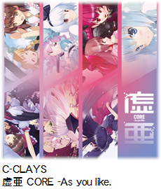 C-CLAYS 虚亜 CORE -As you like.