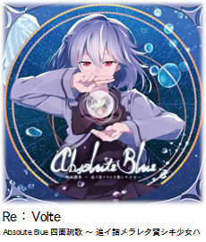 Re:Volte Absolute Blue 四面疏歌 ~ 追イ詰メラレタ賢シキ少女ハ