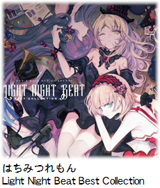 はちみつれもん Light Night Beat Best Collection
