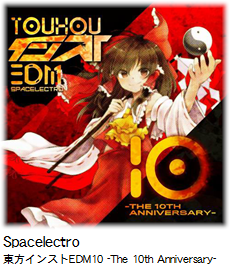 Spacelectro 東方インストEDM10 -The 10th Anniversary-