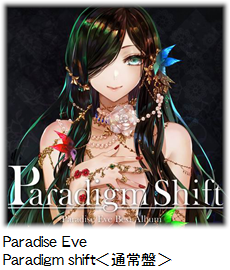 Paradise Eve Paradigm shift<通常盤>