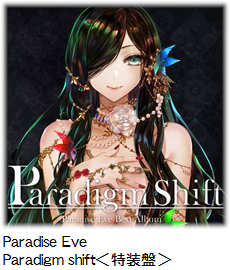 Paradise Eve Paradigm shift<特装盤>