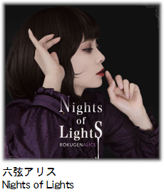 六弦アリス Nights of Lights.