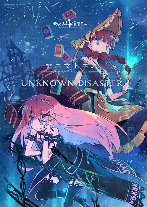 舞風(MAIKAZE) アニマトニス-Animahtnis [UNKNOWN DISASTER]・B3ポスター