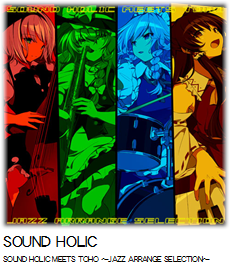 SOUND HOLIC SOUND HOLIC MEETS TOHO ~JAZZ ARRANGE SELECTION~.