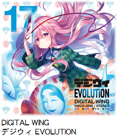 DiGiTAL WiNG デジウィ EVOLUTiON.
