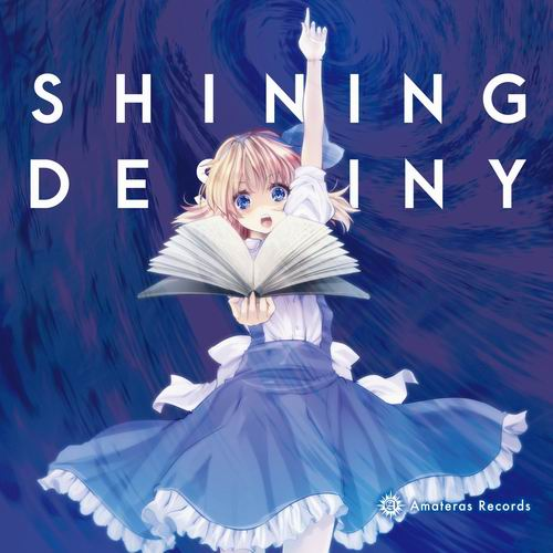 Amateras Records Shining Destiny(予約)