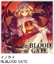 イノライ RE:BLOOD GATE.