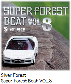 Silver Forest Super Forest Beat VOL.8.
