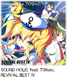 SOUND HOLIC feat. 709sec. REVIVAL BEST IV.