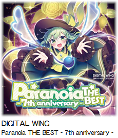 DiGiTAL WiNG Paranoia THE BEST - 7th anniversary -.