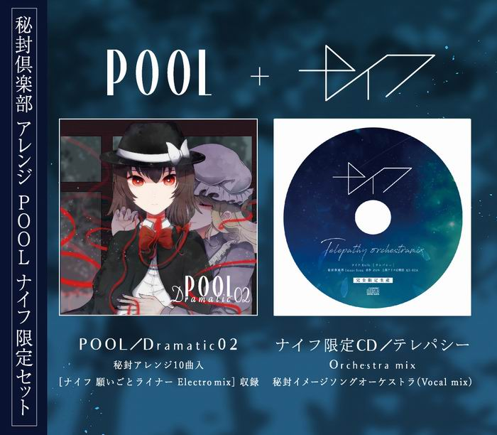 POOL/ナイフ-Knife- 限定セット POOL [Dramatic02]+ナイフ-Knife-限定CD [テレパシー Orchestra mix]