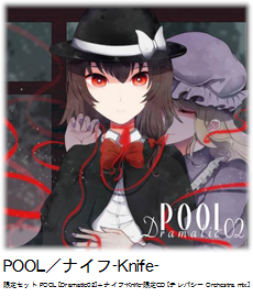 POOL/ナイフ-Knife- 限定セット POOL [Dramatic02]+ナイフ-Knife-限定CD [テレパシー Orchestra mix].