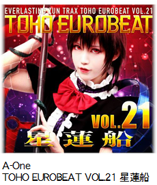 A-One TOHO EUROBEAT VOL.21 星蓮船.