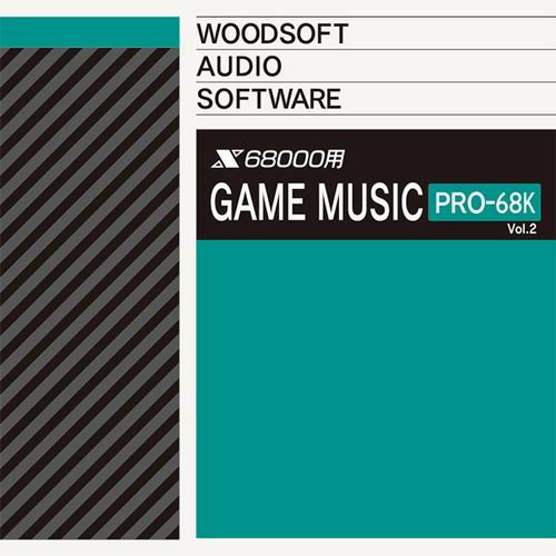 WOODSOFT GAME MUSIC PRO-68K Vol.2(予約)