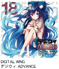 DiGiTAL WiNG デジウィ ADVANCE.
