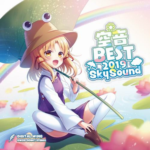 DiGiTAL WiNG 空音BEST 2019 Sky Sound