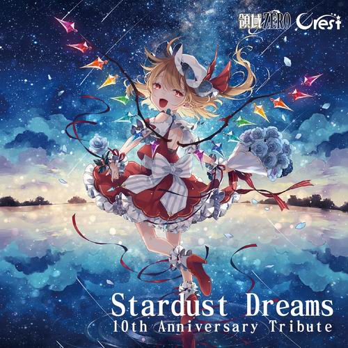 領域ZERO Stardust Dreams 10th Anniversary Tribute 通常版(予約)