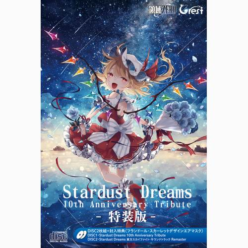 領域ZERO Stardust Dreams 10th Anniversary Tribute 特装版(予約)