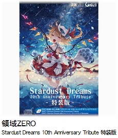 領域ZERO Stardust Dreams 10th Anniversary Tribute 特装版.